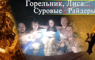 Горельник - горячий источник Алматы