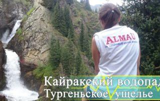 Кайракский водопад, Тургеньское ущелье. AlmaU Mountain Club | Движение - Жизнь