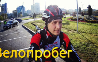 Завершающий сезон велопробег + Фестиваль здоровья 09.10.16 | Движение - Жизнь