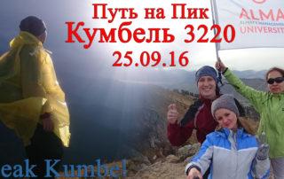 Путь на Пик Кумбель 3220 м