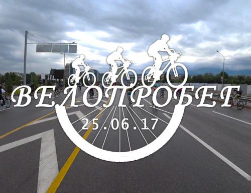 Велопробег 25.06.17