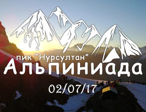 Пик Нурсултан 4376 метров н.у.м. 02.07.17