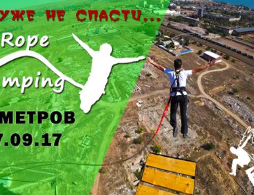 Роупджампинг 90 метров