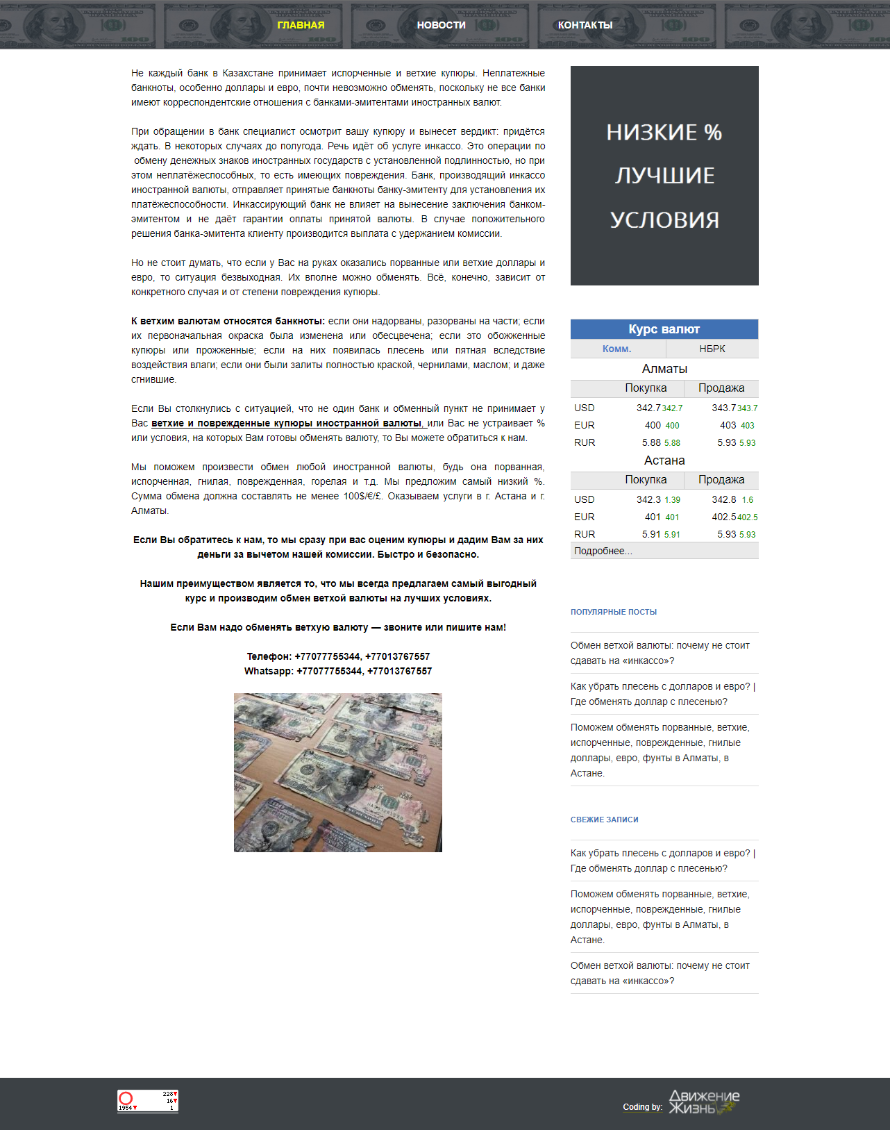 Сайт визитка — obmen-valut.kz