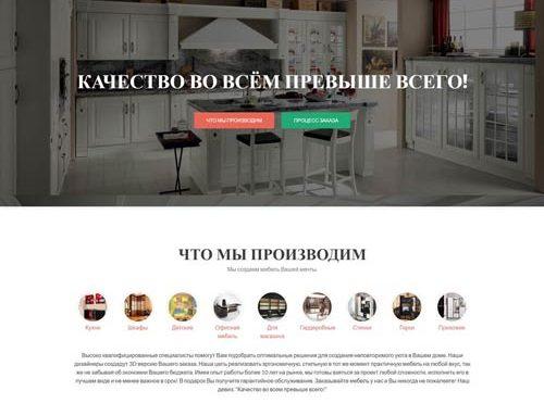 Landing Page — www.smcompany.kz