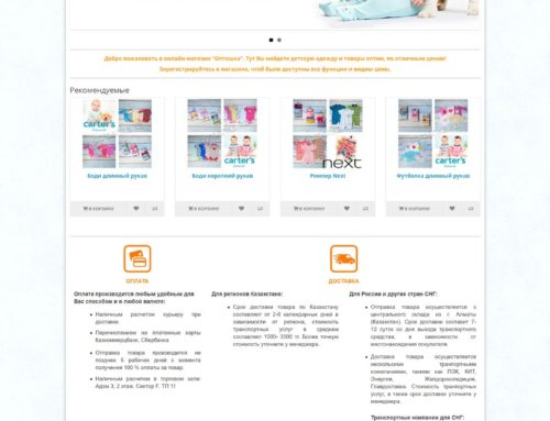 Интернет-магазин — optoshka.kz