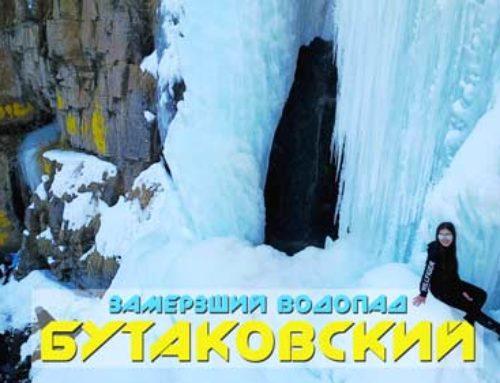 Замерзший Бутаковский водопад 2018 | Маршрут