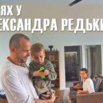 В гостях у Александра Редькина. Фильм Секрет на Бали. Разбор фильма