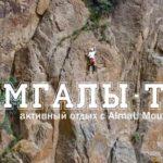 Тамгалы-Тас. Активный отдых с AlmaU. Река Или. Природа Казахстана, Скалолазание