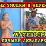 Лучший аквапарк Азии — Waterbom Bali. Цены, экстрим, обзор | №18