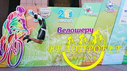 29.04.18 Велопробег Алматы.