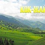 Большой Алматинский Пикник. Водопад на Кок-Жайлау.