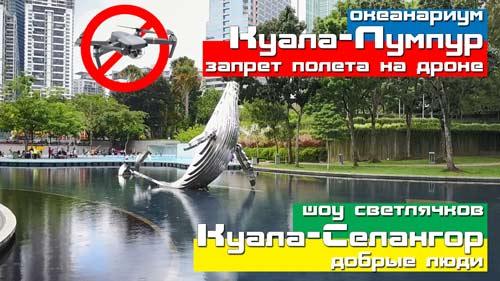 Куала-Лумпур (запрет полета на дроне, океанариум). Куала-Селангор Шоу светлячков