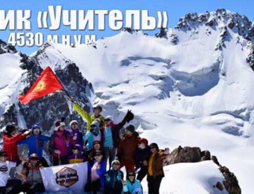 Восхождение на пик Учитель (4530 м.н.у.м.). Киргизия.