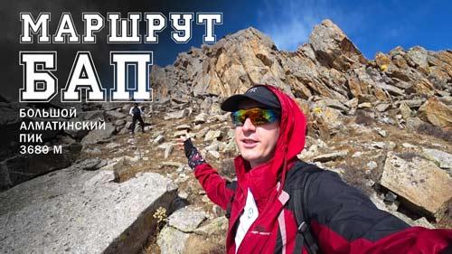 Маршрут: БАП (Большой Алматинский Пик)