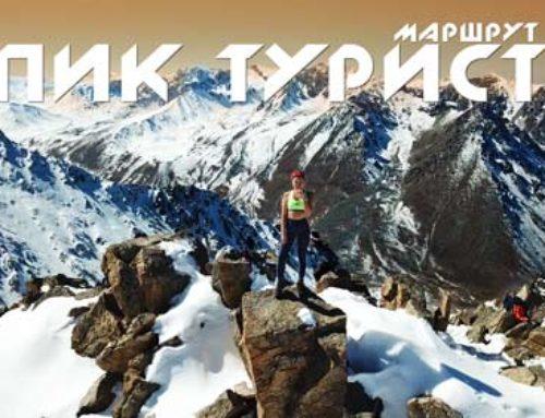 Пик Турист (3954 м.) | Как добраться?