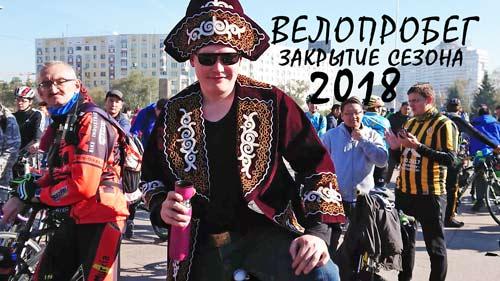 Велопробег Алматы 2018