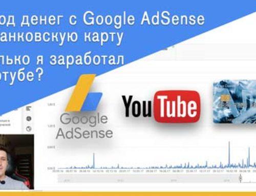 Вывод денег с Google AdSense (на карту, Казахстан).