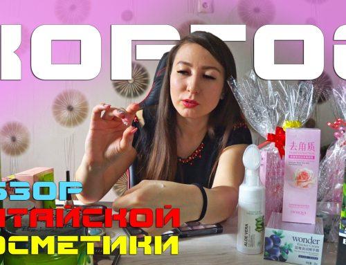 Китайская косметика с Хоргоса. Обзор и разбор.
