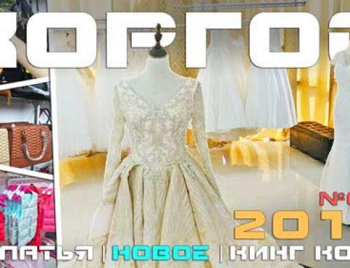 Хоргос 2019. Свадебные, вечерние платья. Новый павильон.