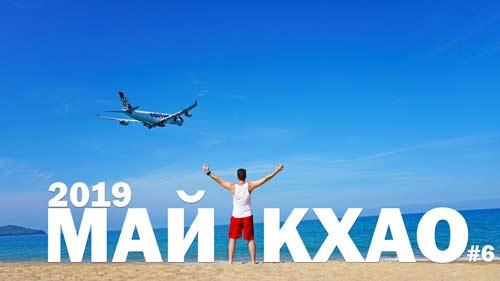 Май Кхао пляж с самолетами. Большой Будда. №6