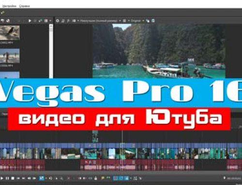 Sony Vegas Pro 16: рендер видео для Ютуба