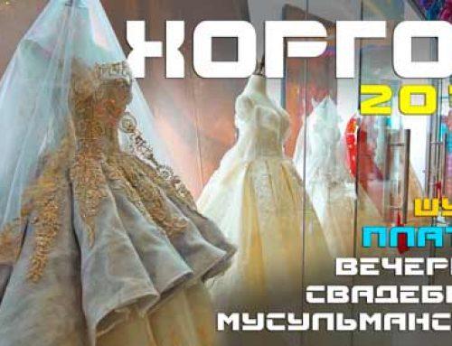 Хоргос 2019: Вечерние, Свадебные платья. Платья для мусульманок. Большой обзор.
