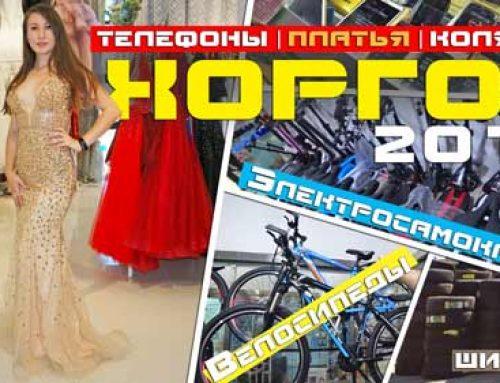 Хоргос 2019, цены: Электросамокаты, Лаки, Велосипеды, Телефоны, Коляски, Шины.