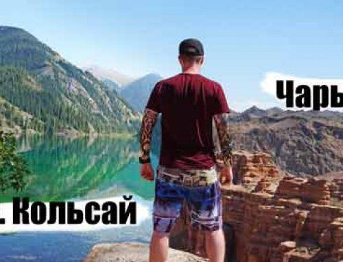 Озеро Кольсай и каньон Чарын