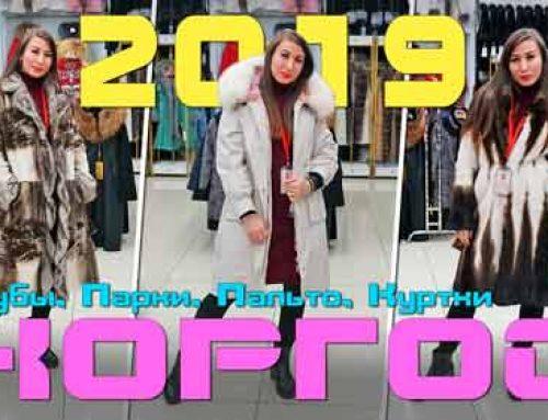 Хоргос 2019: Выгодные цены, скидки + подарки на Шубы, Парки, Куртки, Пальто.