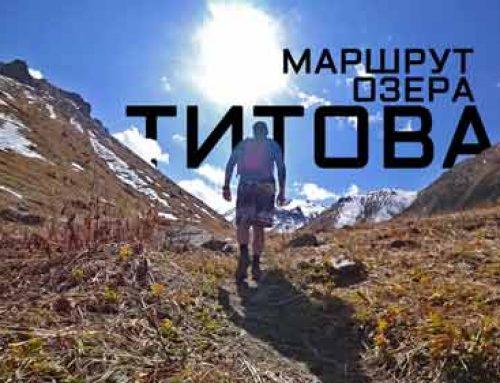 Озера Титова: маршрут, как добраться?
