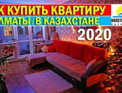 Как купить квартиру в Алматы / в Казахстане, не имея денег?