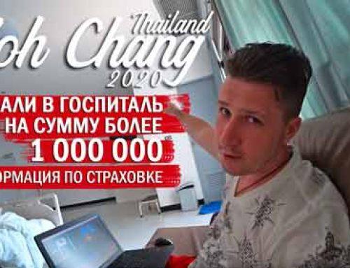 Попали в госпиталь в Таиланде: сумма более 1 000 000. Информация по страховке. Трат — Ко Чанг, обзор