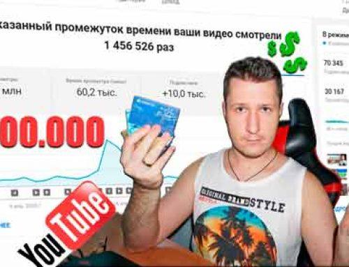 Сколько Ютуб заплатил мне за 1500000 просмотров.
