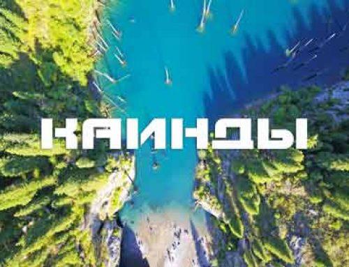 Озеро Каинды — затонувший лес в горах.