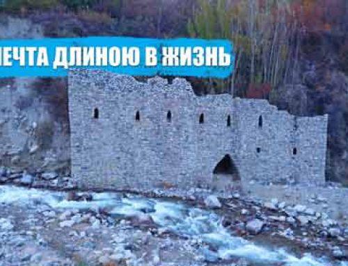 Каменный замок/крепость дяди Вани. Мечта длиною в жизнь.