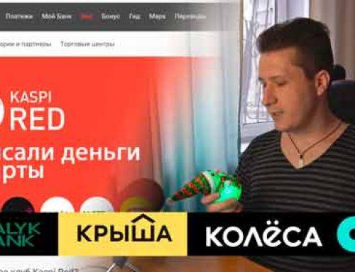 Списали деньги с карты. Обман KASPI, Halyk Bank, OLX, YOULA, KOLESA, KRISHA.