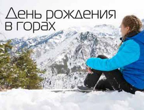 День рождения сестренки в горах. Зимний пейзаж Кок-Жайляу.