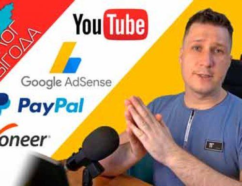 Заполняем правильно налоговую информацию для YouTube/AdSense Казахстана. Форма W-8BEN -30% или -10%