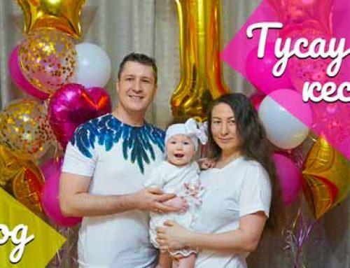 Тұсау кесер (разрезание пут) на 1 год. С Днем рождения, Алексия!