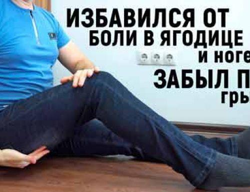 Восстановление мышц, профилактика позвоночника (грыжа, протрузия). Результат массажа триггерных точек